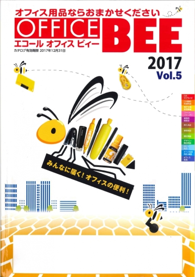 OFFICE BEE 2017 Vol.5
