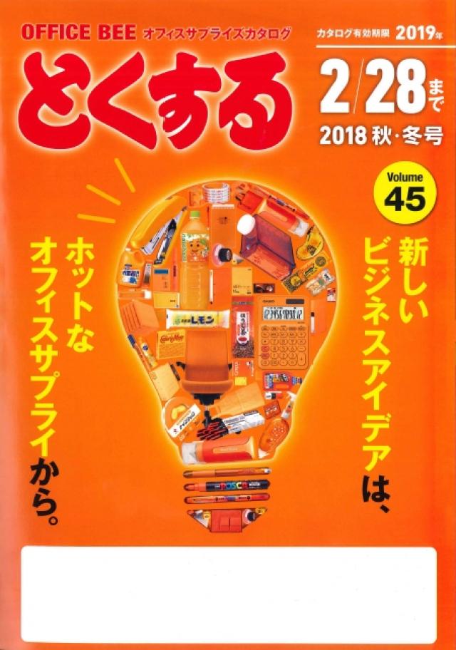 とくする2018秋・冬号 Vol.45