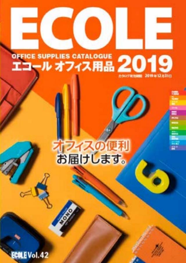エコールオフィス用品カタログ2019