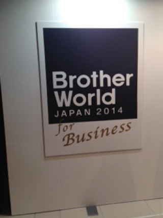 Brother World JAPAN 2014