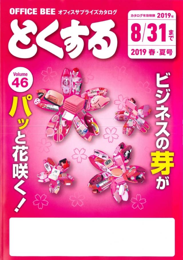 とくする2019春・夏号 Vol.46