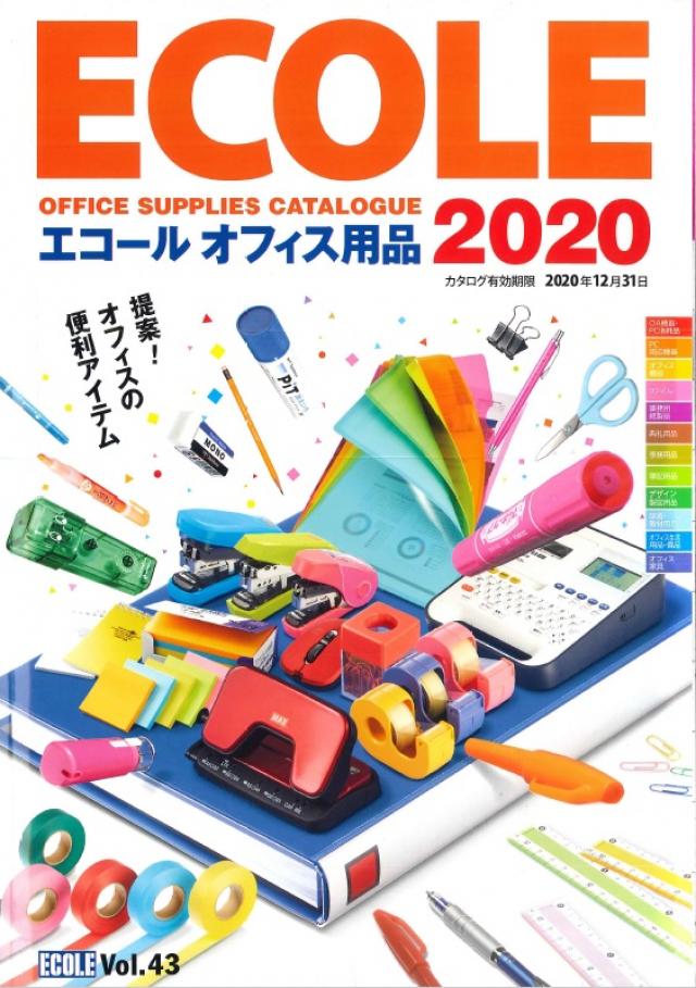エコールオフィス用品カタログ2020