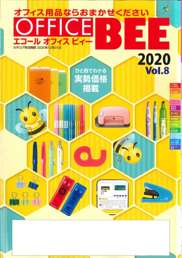OFFICE BEE 2020 Vol.8