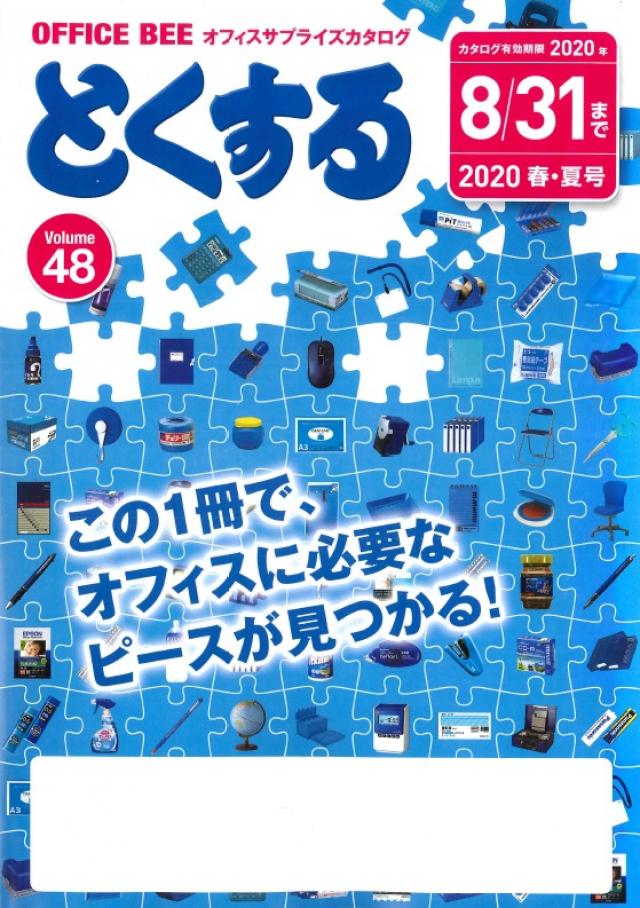 とくする2020春・夏号 Vol.48